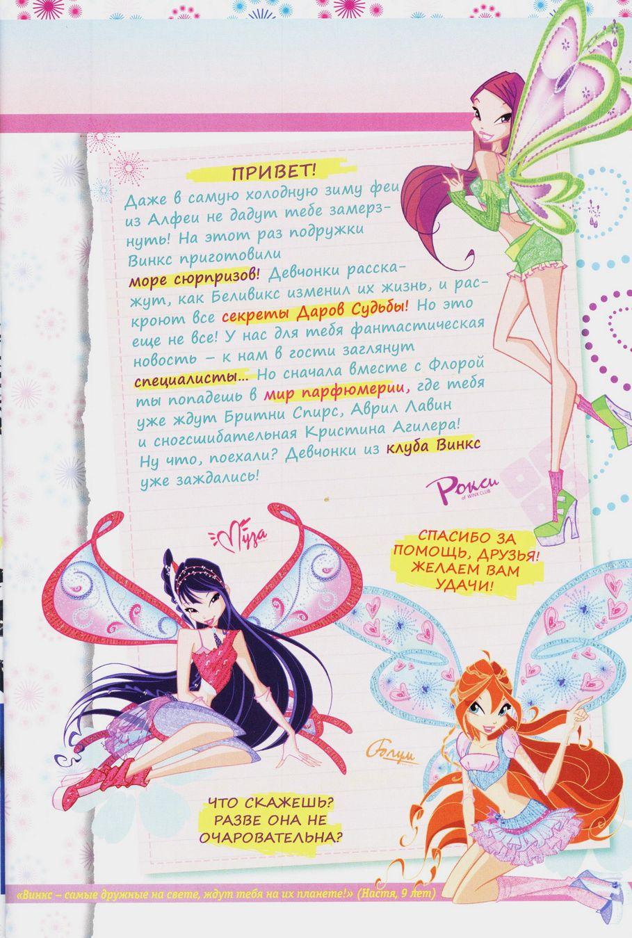Комикс Винкс Winx - Любовь и долг (Журнал Винкс №2 2011) - стр. 5