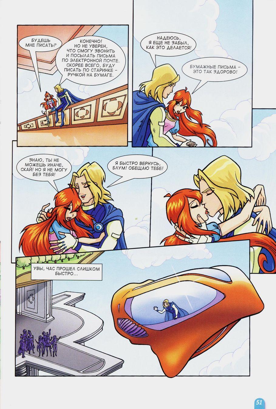 Комикс Винкс Winx - Любовь и долг (Журнал Винкс №2 2011) - стр. 51