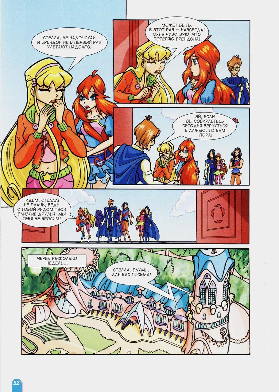 Комикс Винкс Winx - Любовь и долг (Журнал Винкс №2 2011) - стр. 52