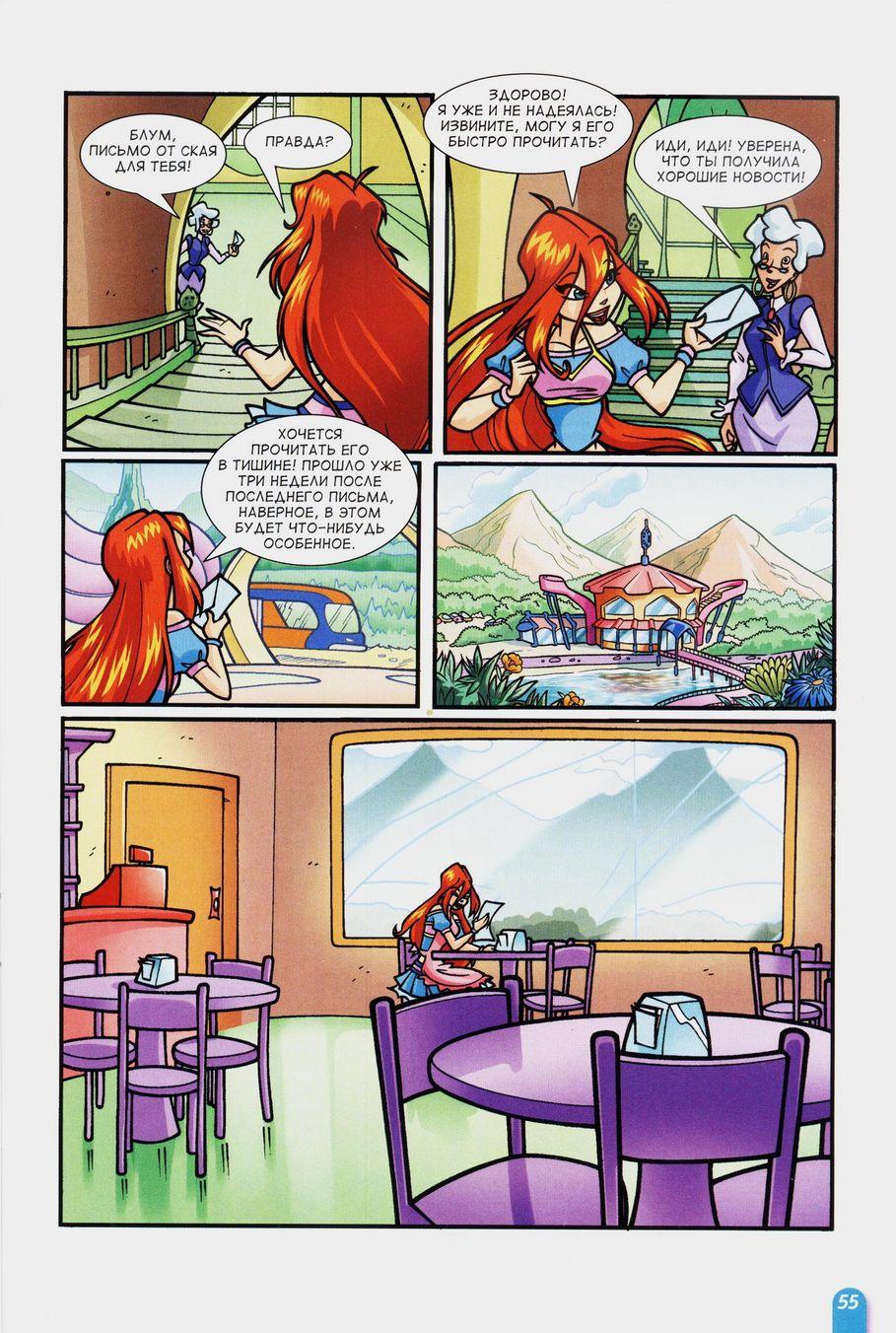 Комикс Винкс Winx - Любовь и долг (Журнал Винкс №2 2011) - стр. 55