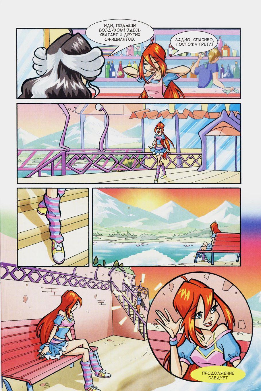 Комикс Винкс Winx - Любовь и долг (Журнал Винкс №2 2011) - стр. 59