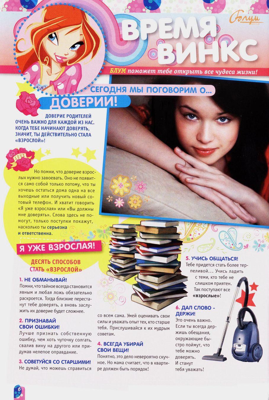 Комикс Винкс Winx - Любовь и долг (Журнал Винкс №2 2011) - стр. 6