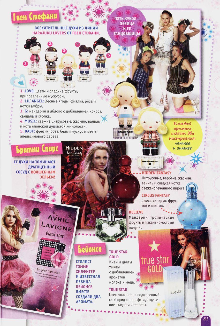 Комикс Винкс Winx - Любовь и долг (Журнал Винкс №2 2011) - стр. 61