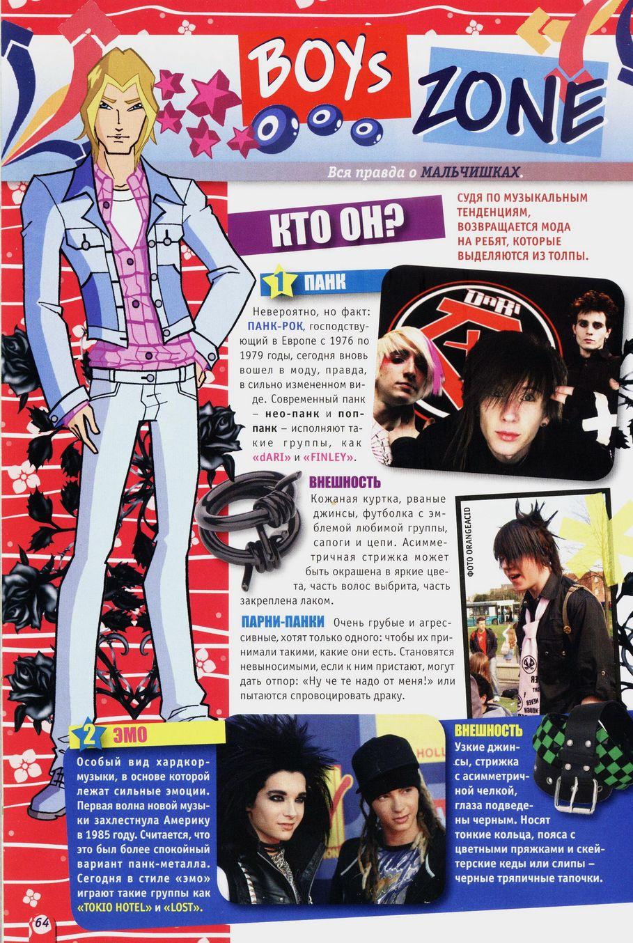 Комикс Винкс Winx - Любовь и долг (Журнал Винкс №2 2011) - стр. 64