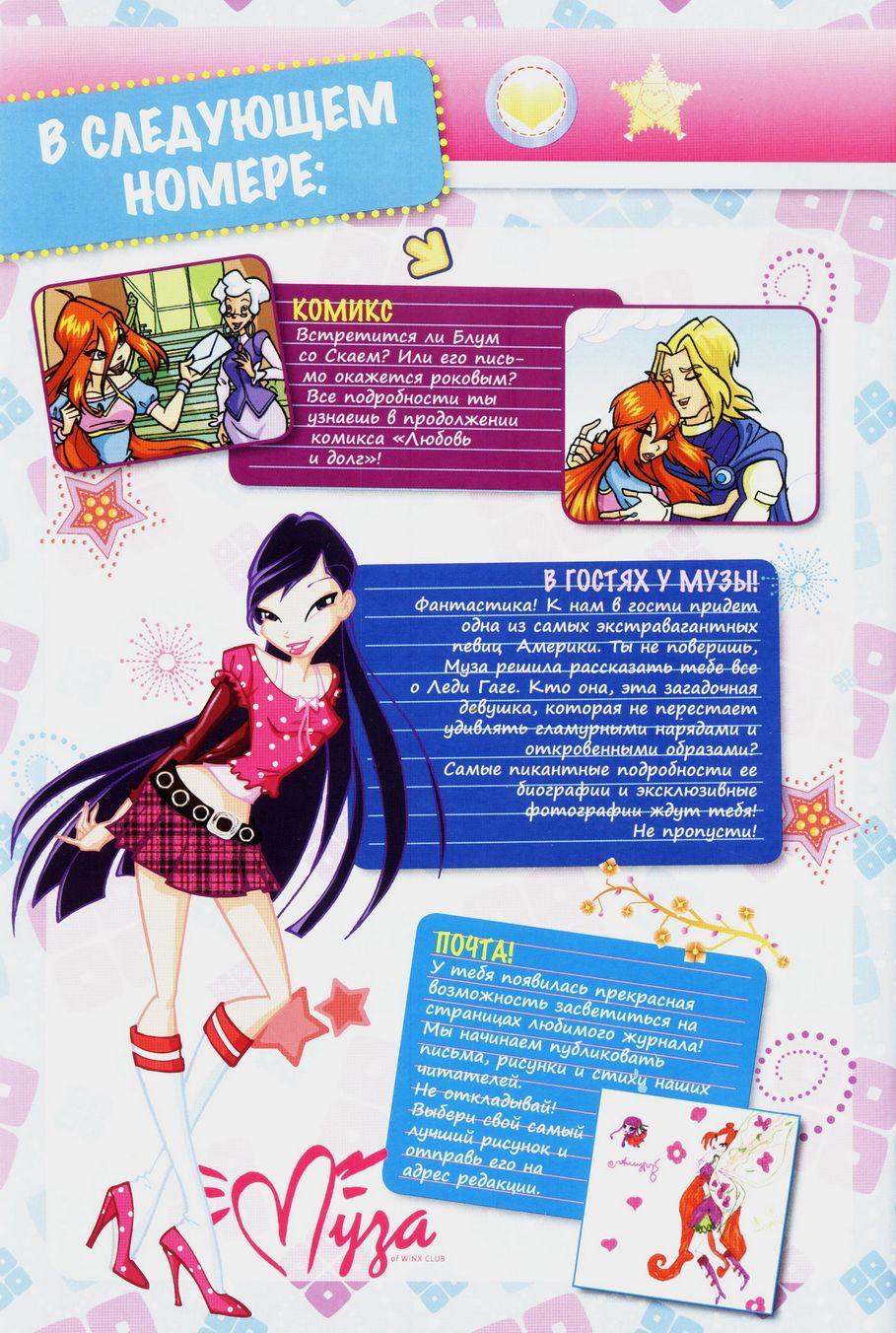 Комикс Винкс Winx - Любовь и долг (Журнал Винкс №2 2011) - стр. 68
