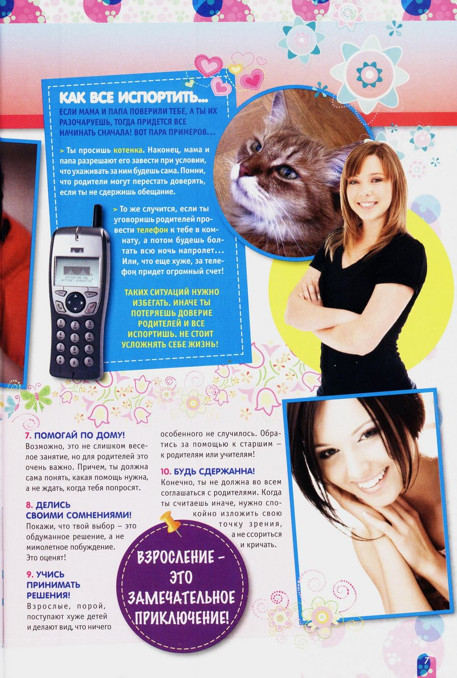 Комикс Винкс Winx - Любовь и долг (Журнал Винкс №2 2011) - стр. 7