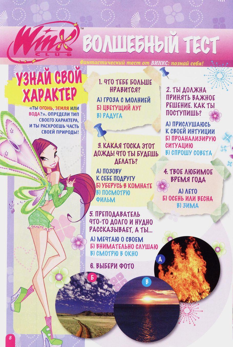 Комикс Винкс Winx - Любовь и долг (Журнал Винкс №2 2011) - стр. 8