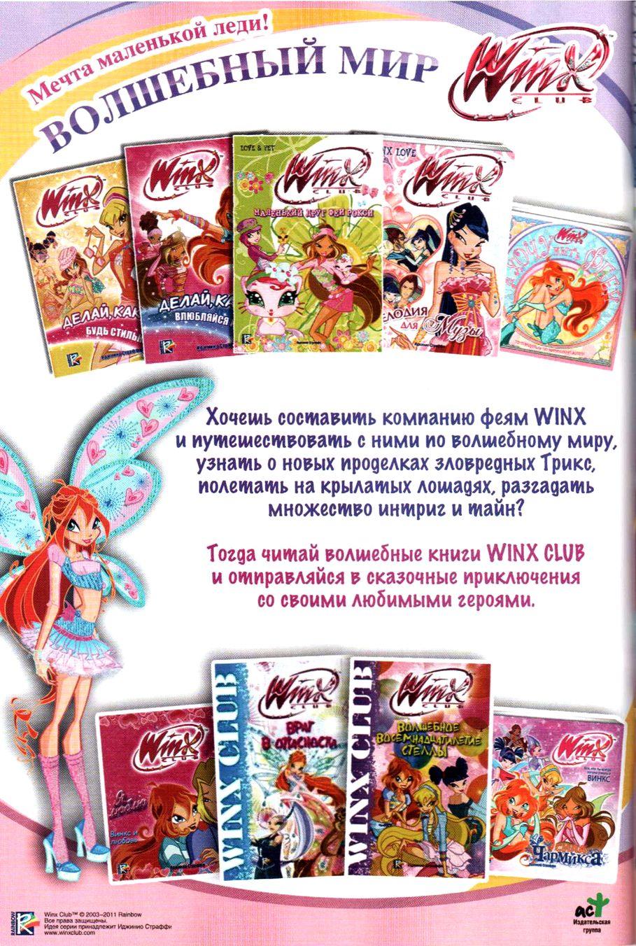 Комикс Винкс Winx - Любовь и ревность (Журнал Винкс №7 2011) - стр. 14