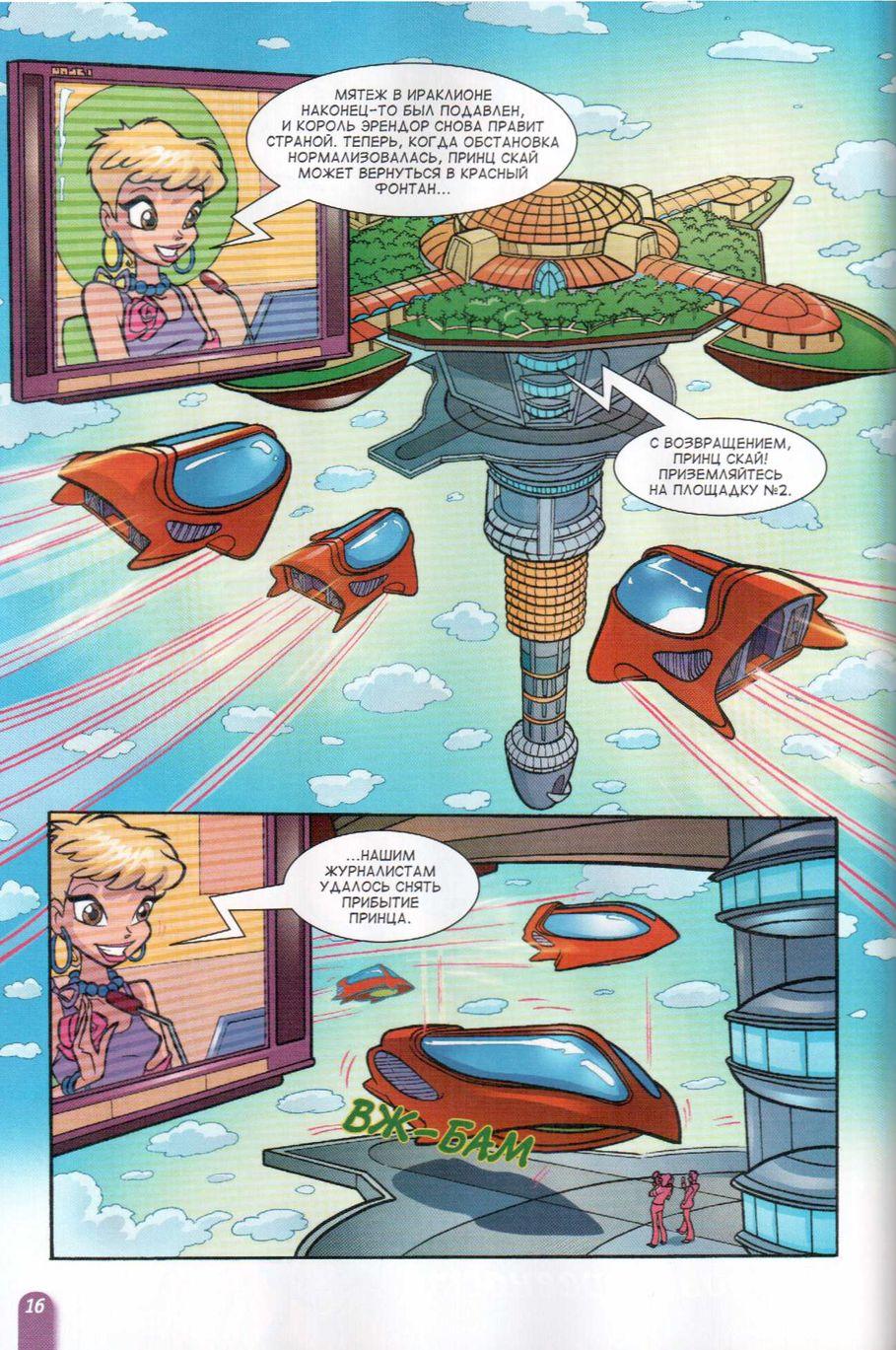 Комикс Винкс Winx - Любовь и ревность (Журнал Винкс №7 2011) - стр. 16
