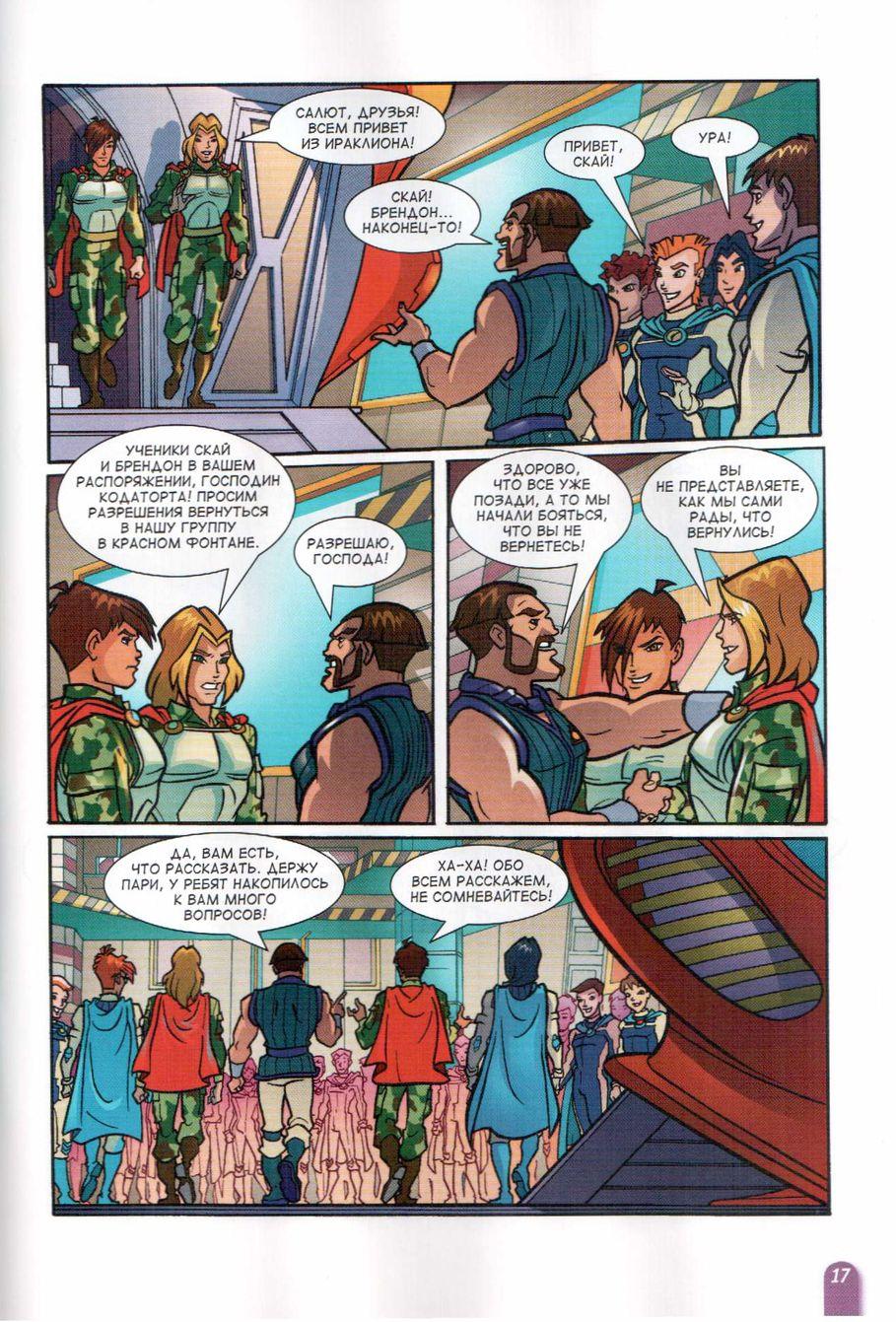Комикс Винкс Winx - Любовь и ревность (Журнал Винкс №7 2011) - стр. 17