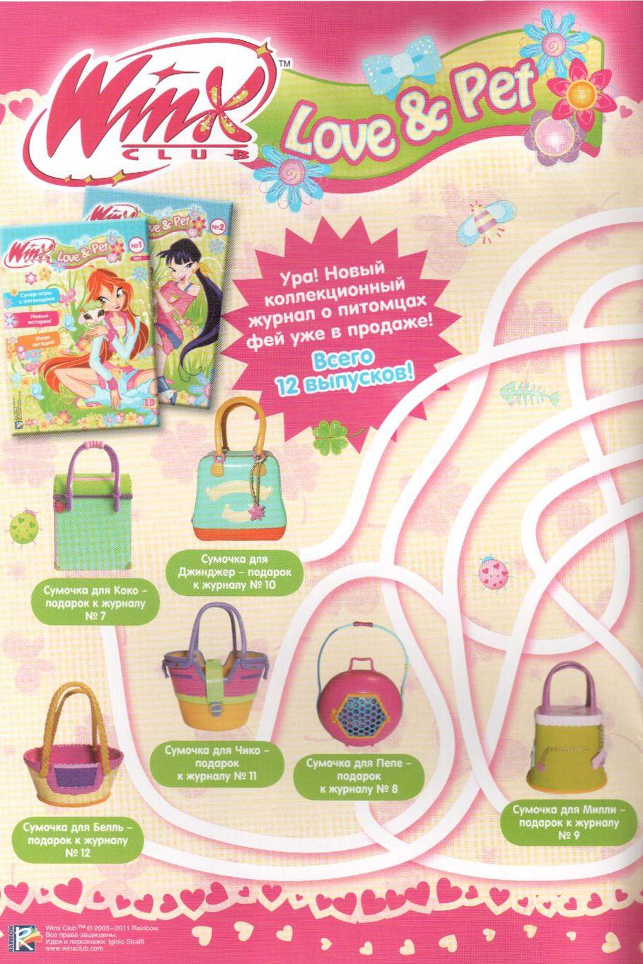 Комикс Винкс Winx - Любовь и ревность (Журнал Винкс №7 2011) - стр. 2