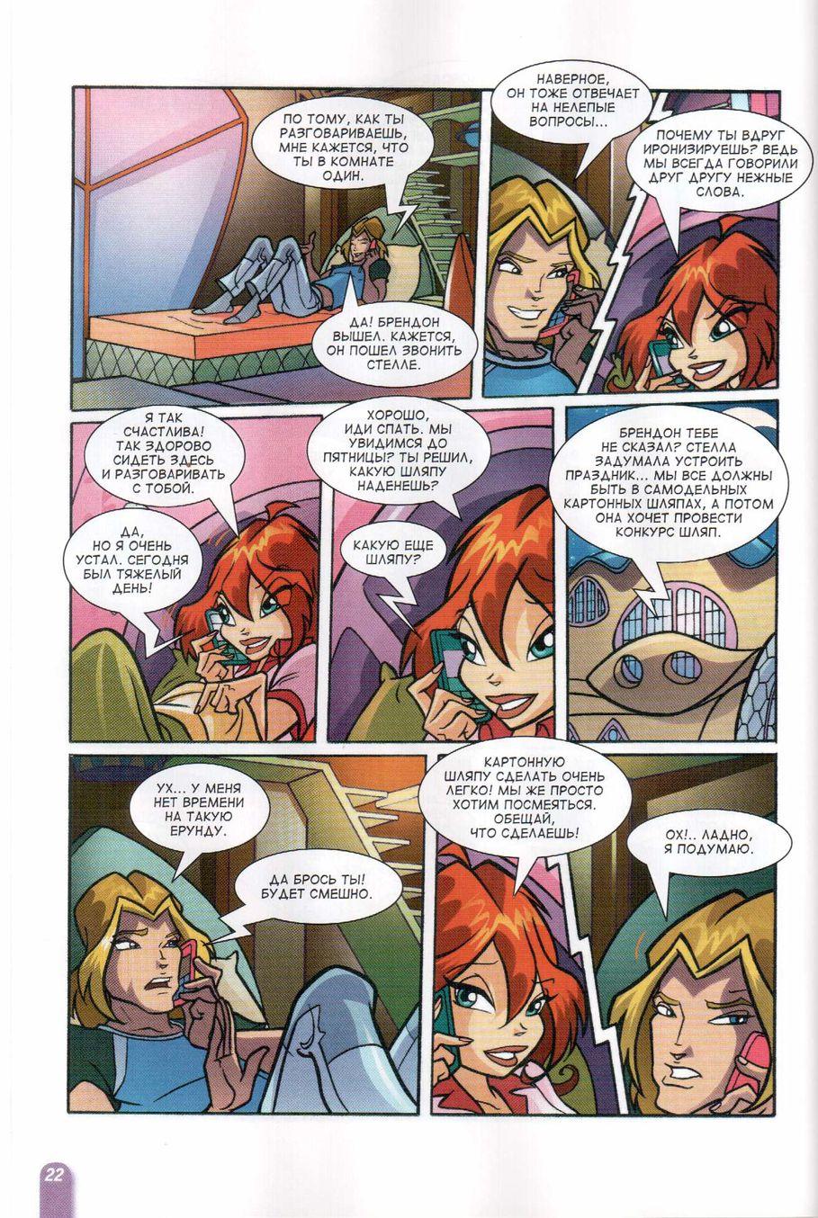 Комикс Винкс Winx - Любовь и ревность (Журнал Винкс №7 2011) - стр. 22