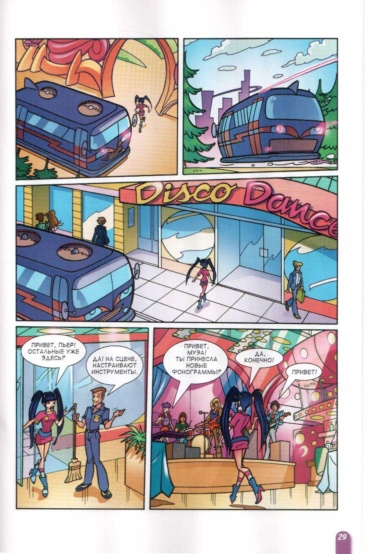 Комикс Винкс Winx - Любовь и ревность (Журнал Винкс №7 2011) - стр. 29