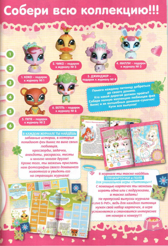 Комикс Винкс Winx - Любовь и ревность (Журнал Винкс №7 2011) - стр. 3