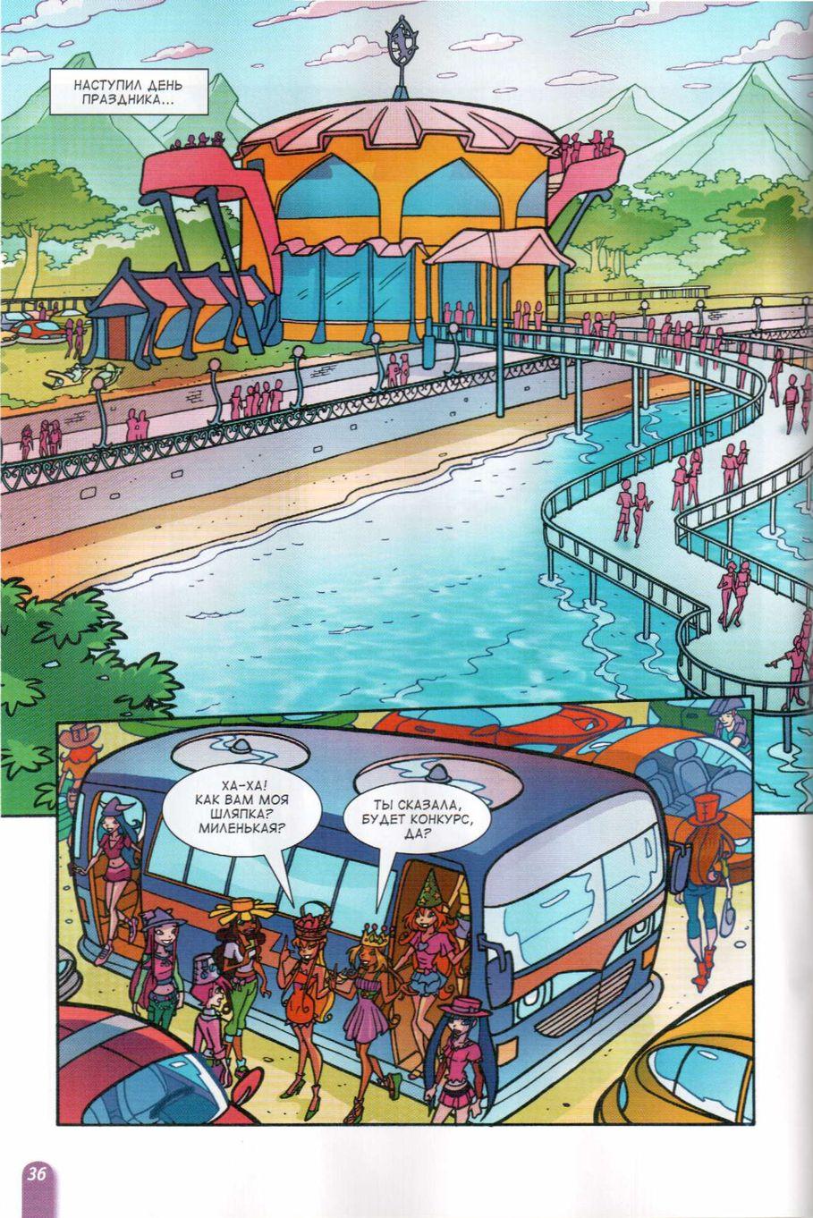 Комикс Винкс Winx - Любовь и ревность (Журнал Винкс №7 2011) - стр. 36