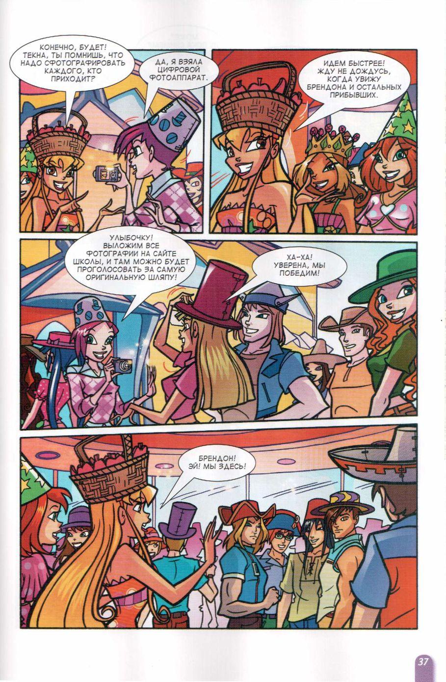 Комикс Винкс Winx - Любовь и ревность (Журнал Винкс №7 2011) - стр. 37