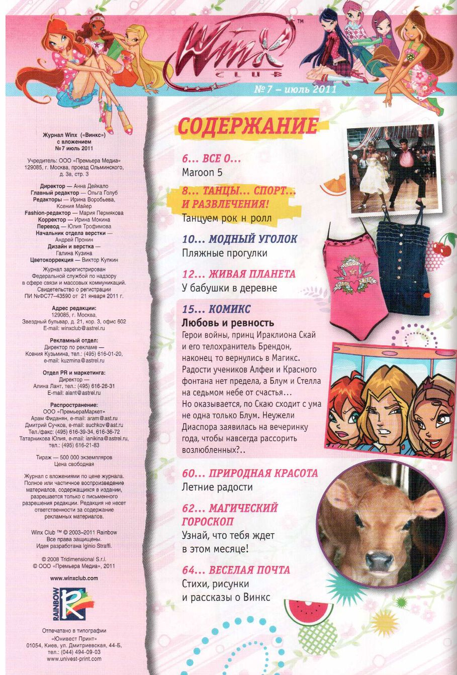 Комикс Винкс Winx - Любовь и ревность (Журнал Винкс №7 2011) - стр. 4