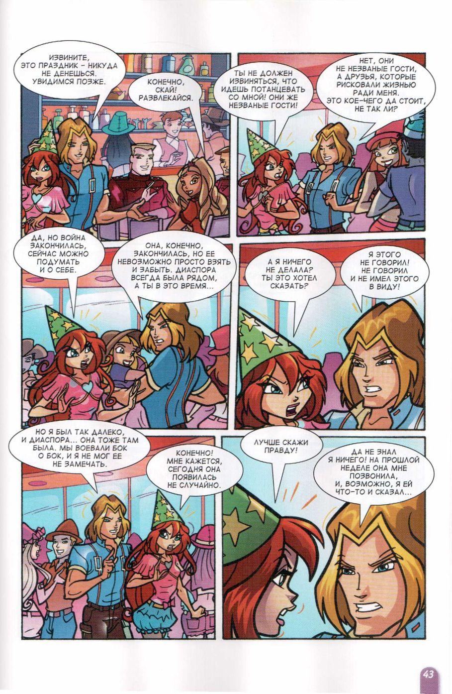 Комикс Винкс Winx - Любовь и ревность (Журнал Винкс №7 2011) - стр. 43