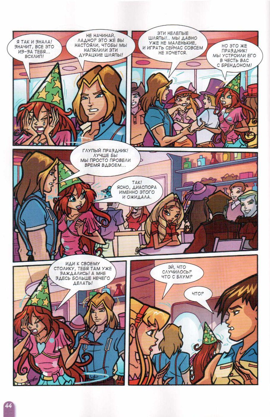 Комикс Винкс Winx - Любовь и ревность (Журнал Винкс №7 2011) - стр. 44