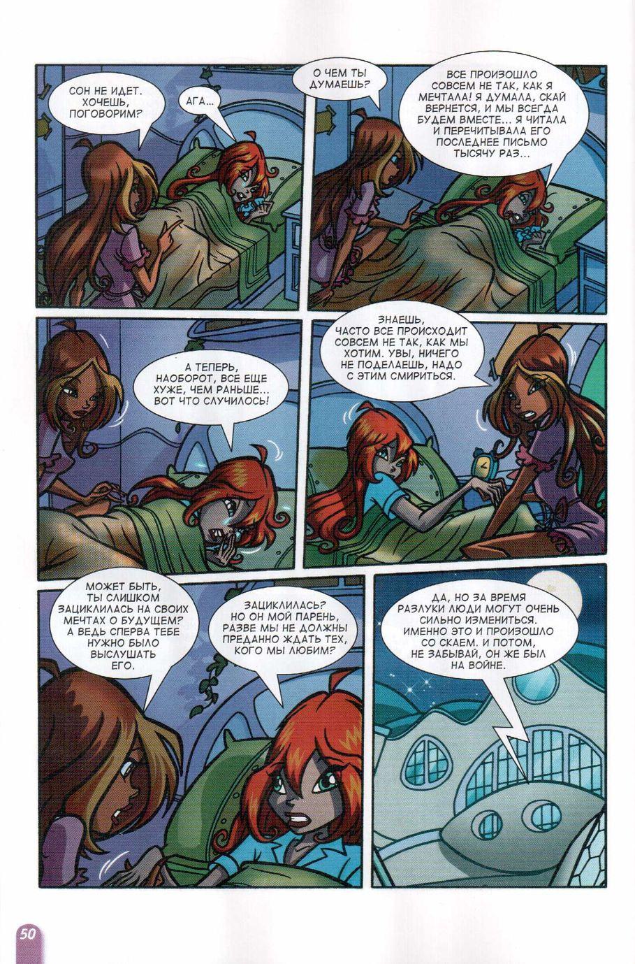 Комикс Винкс Winx - Любовь и ревность (Журнал Винкс №7 2011) - стр. 50