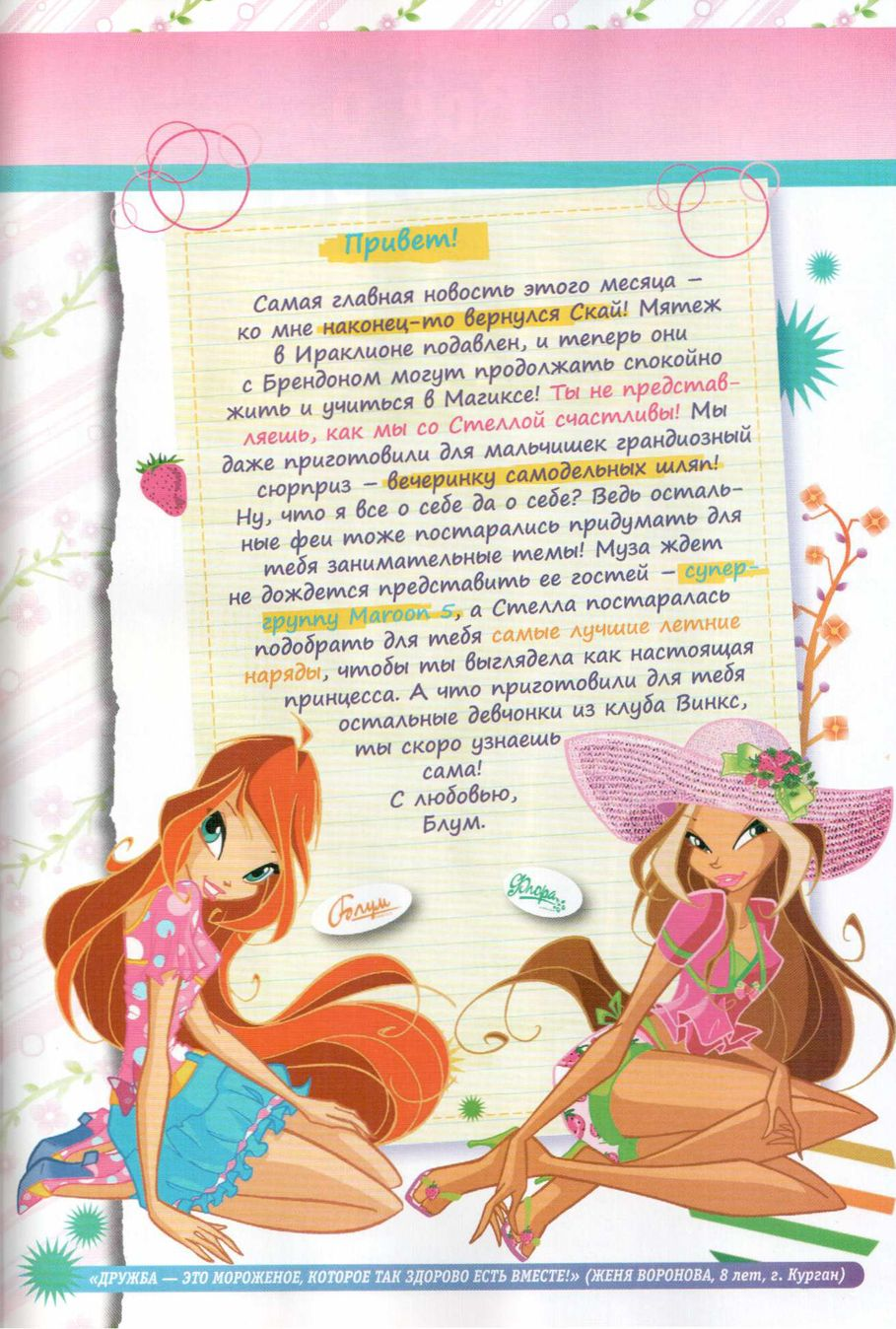 Комикс Винкс Winx - Любовь и ревность (Журнал Винкс №7 2011) - стр. 5