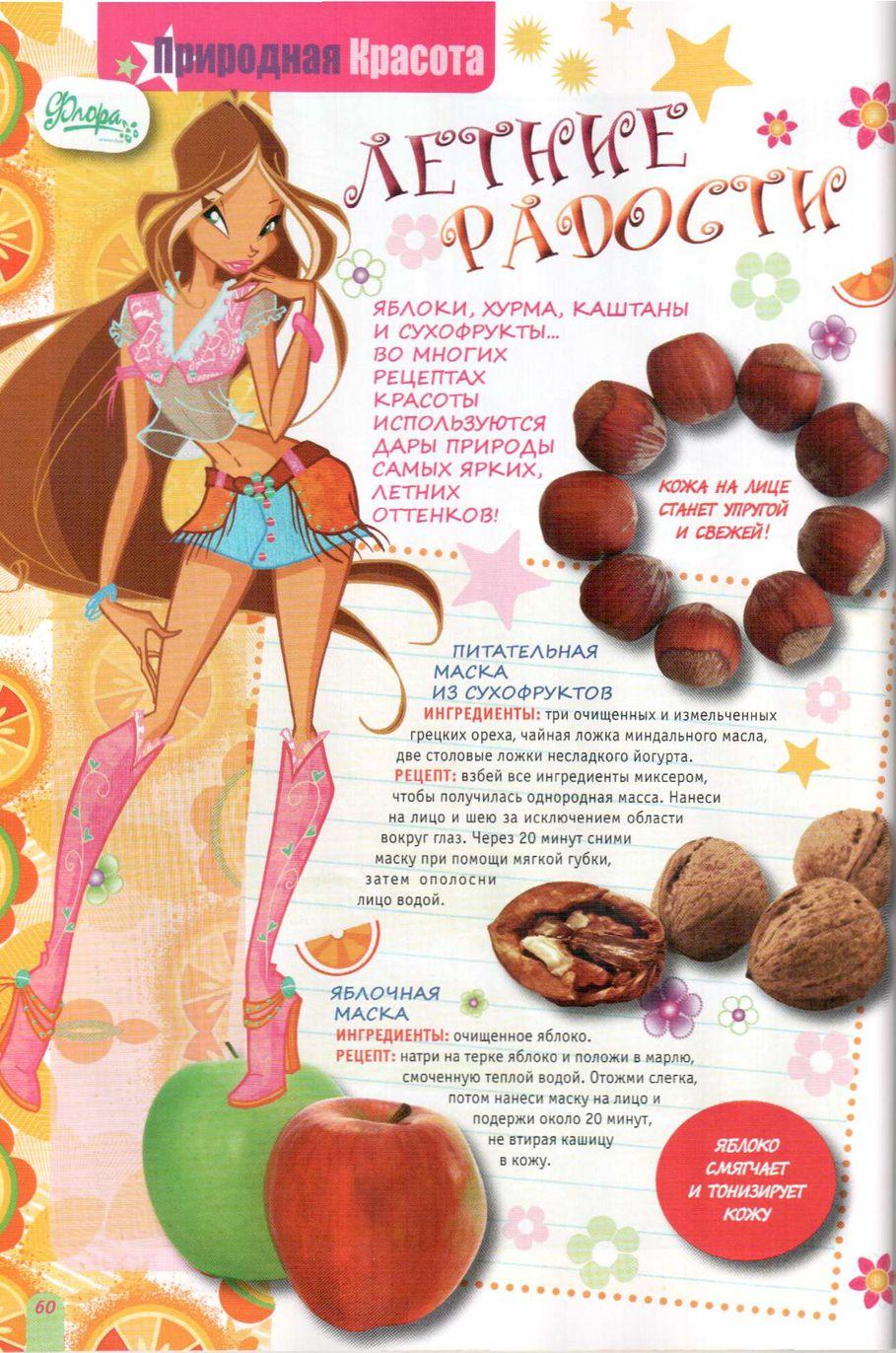 Комикс Винкс Winx - Любовь и ревность (Журнал Винкс №7 2011) - стр. 60