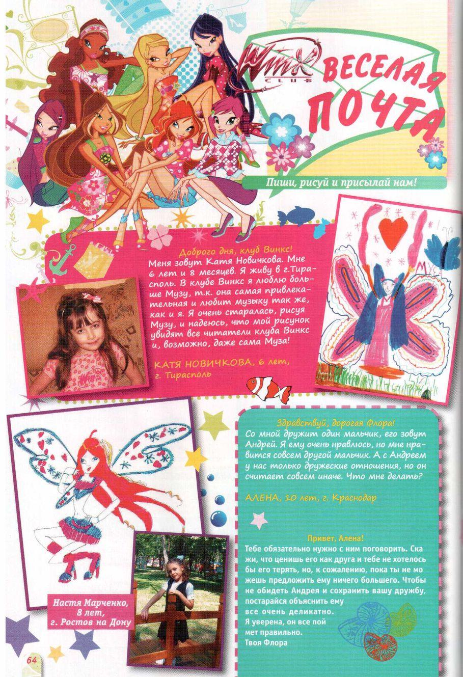 Комикс Винкс Winx - Любовь и ревность (Журнал Винкс №7 2011) - стр. 64