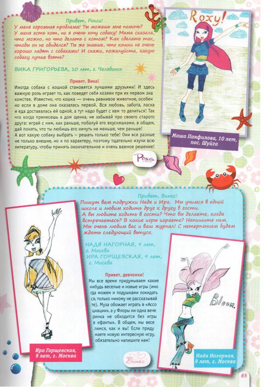 Комикс Винкс Winx - Любовь и ревность (Журнал Винкс №7 2011) - стр. 65