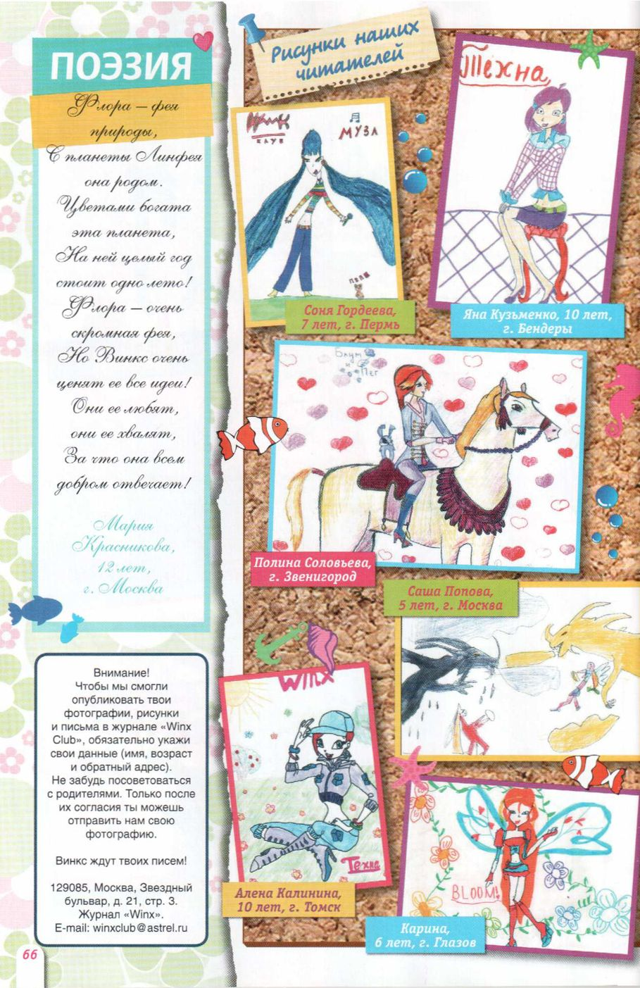 Комикс Винкс Winx - Любовь и ревность (Журнал Винкс №7 2011) - стр. 66