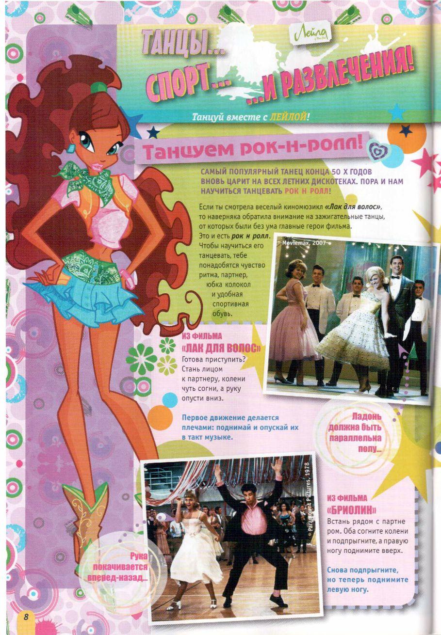 Комикс Винкс Winx - Любовь и ревность (Журнал Винкс №7 2011) - стр. 8