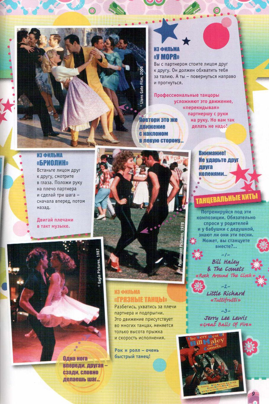 Комикс Винкс Winx - Любовь и ревность (Журнал Винкс №7 2011) - стр. 9