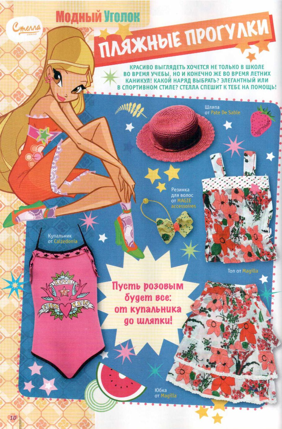 Комикс Винкс Winx - Любовь и ревность (Журнал Винкс №7 2011) - стр. 10