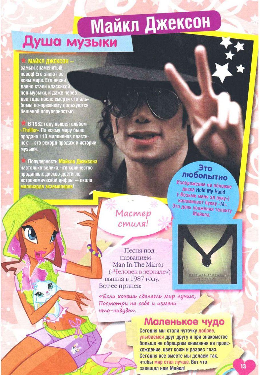 Комикс Винкс Winx – Майкл Джексон – король поп-музыки (Журнал Винкс №12 2011) - стр. 13