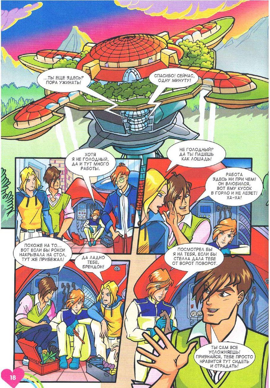 Комикс Винкс Winx – Майкл Джексон – король поп-музыки (Журнал Винкс №12 2011) - стр. 18