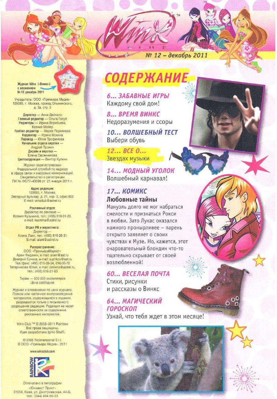 Комикс Винкс Winx – Майкл Джексон – король поп-музыки (Журнал Винкс №12 2011) - стр. 3