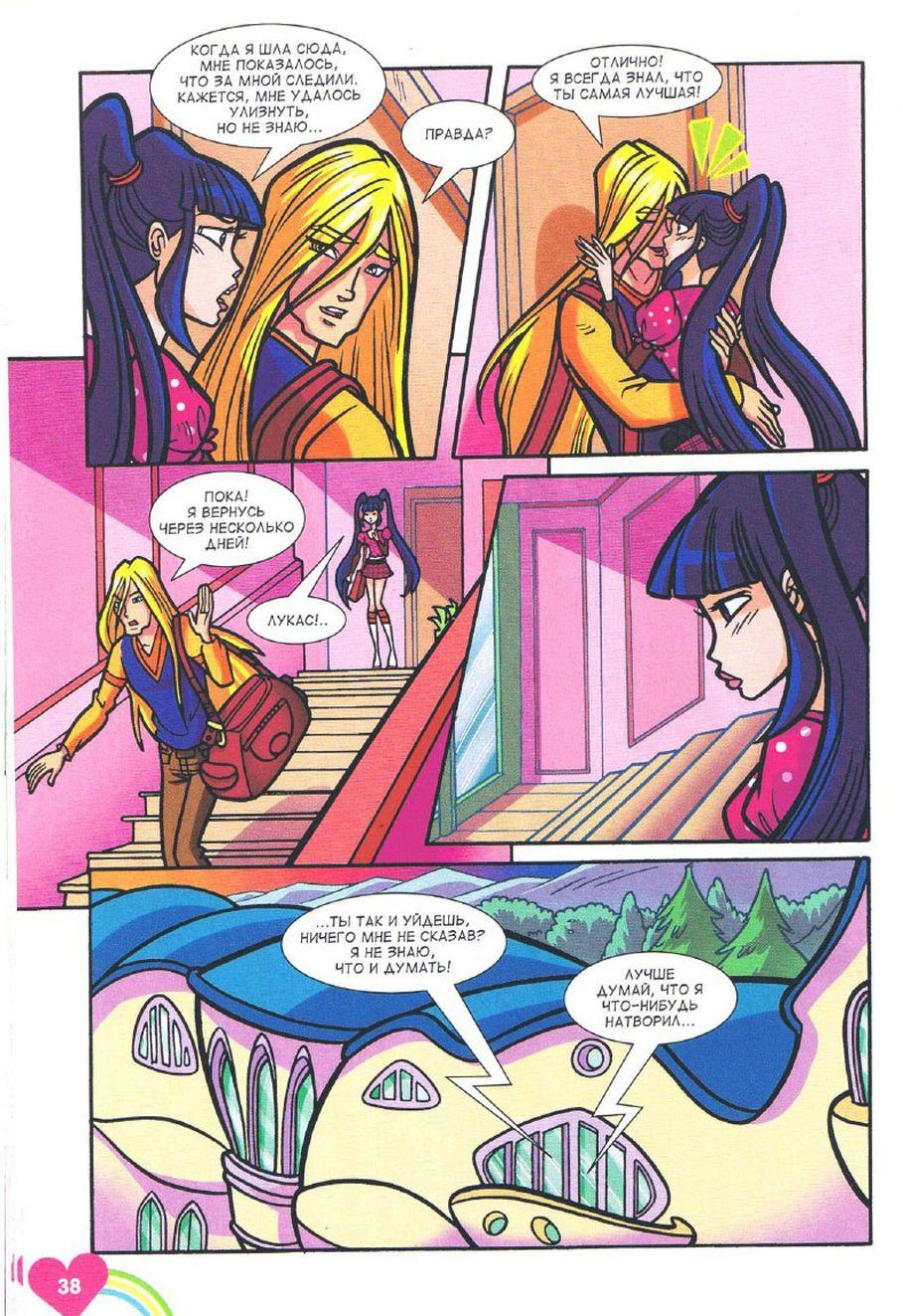 Комикс Винкс Winx – Майкл Джексон – король поп-музыки (Журнал Винкс №12 2011) - стр. 34