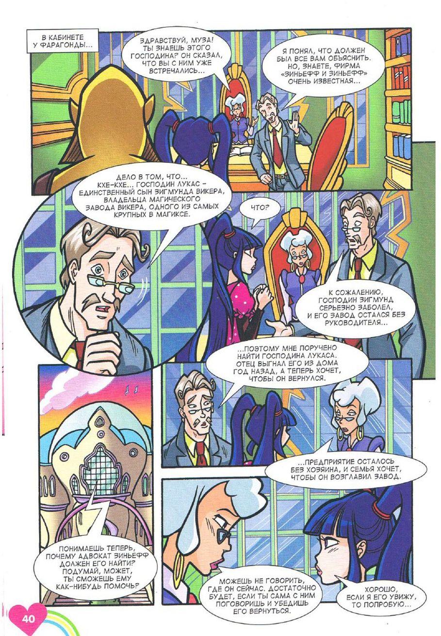 Комикс Винкс Winx – Майкл Джексон – король поп-музыки (Журнал Винкс №12 2011) - стр. 36