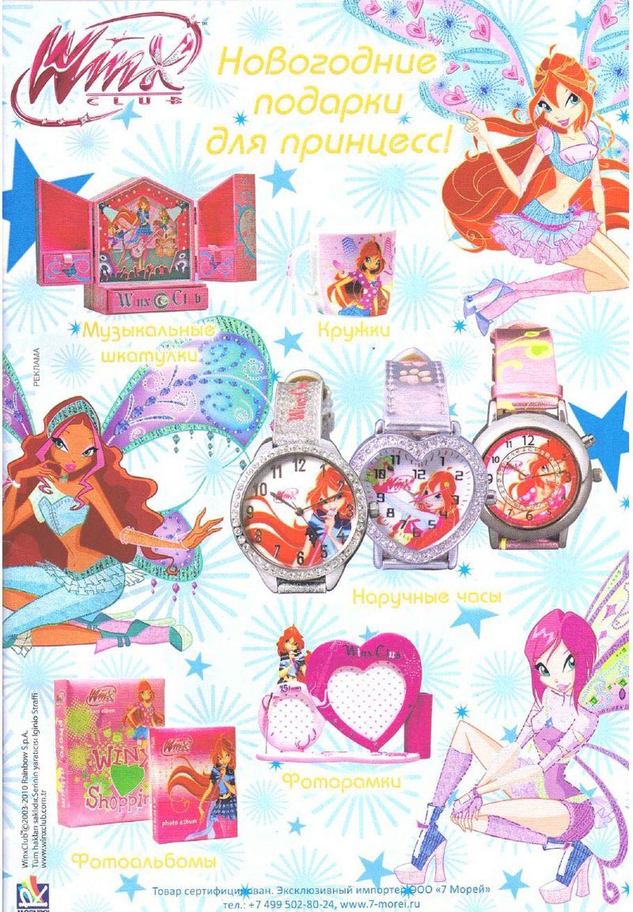 Комикс Винкс Winx – Майкл Джексон – король поп-музыки (Журнал Винкс №12 2011) - стр. 5