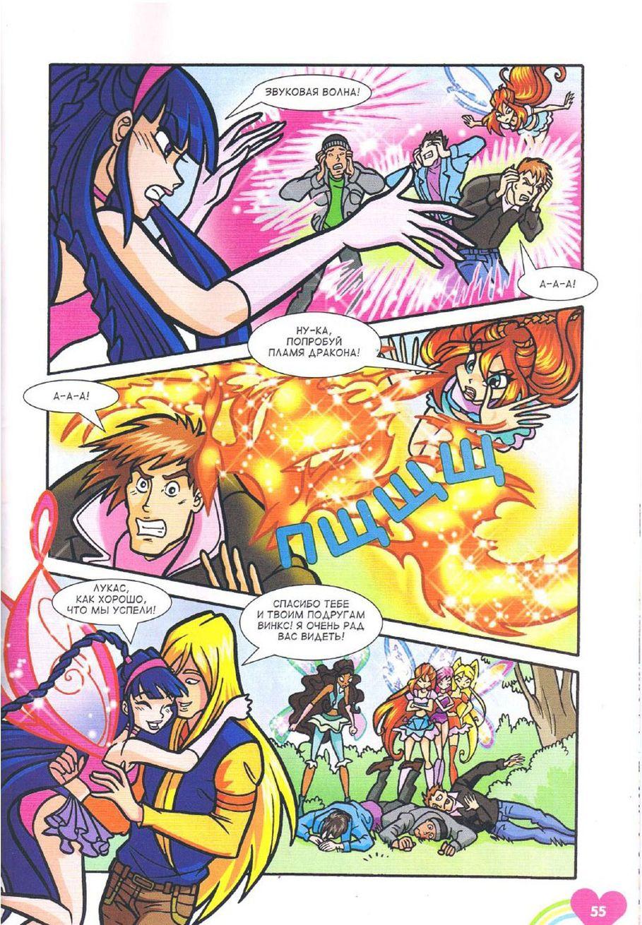 Комикс Винкс Winx – Майкл Джексон – король поп-музыки (Журнал Винкс №12 2011) - стр. 51