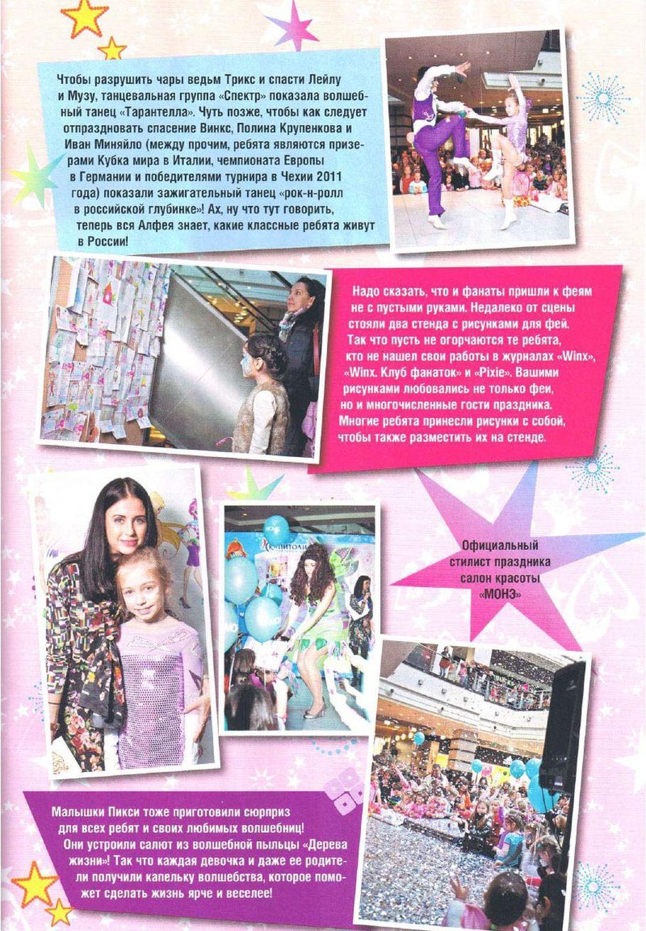 Комикс Винкс Winx – Майкл Джексон – король поп-музыки (Журнал Винкс №12 2011) - стр. 55