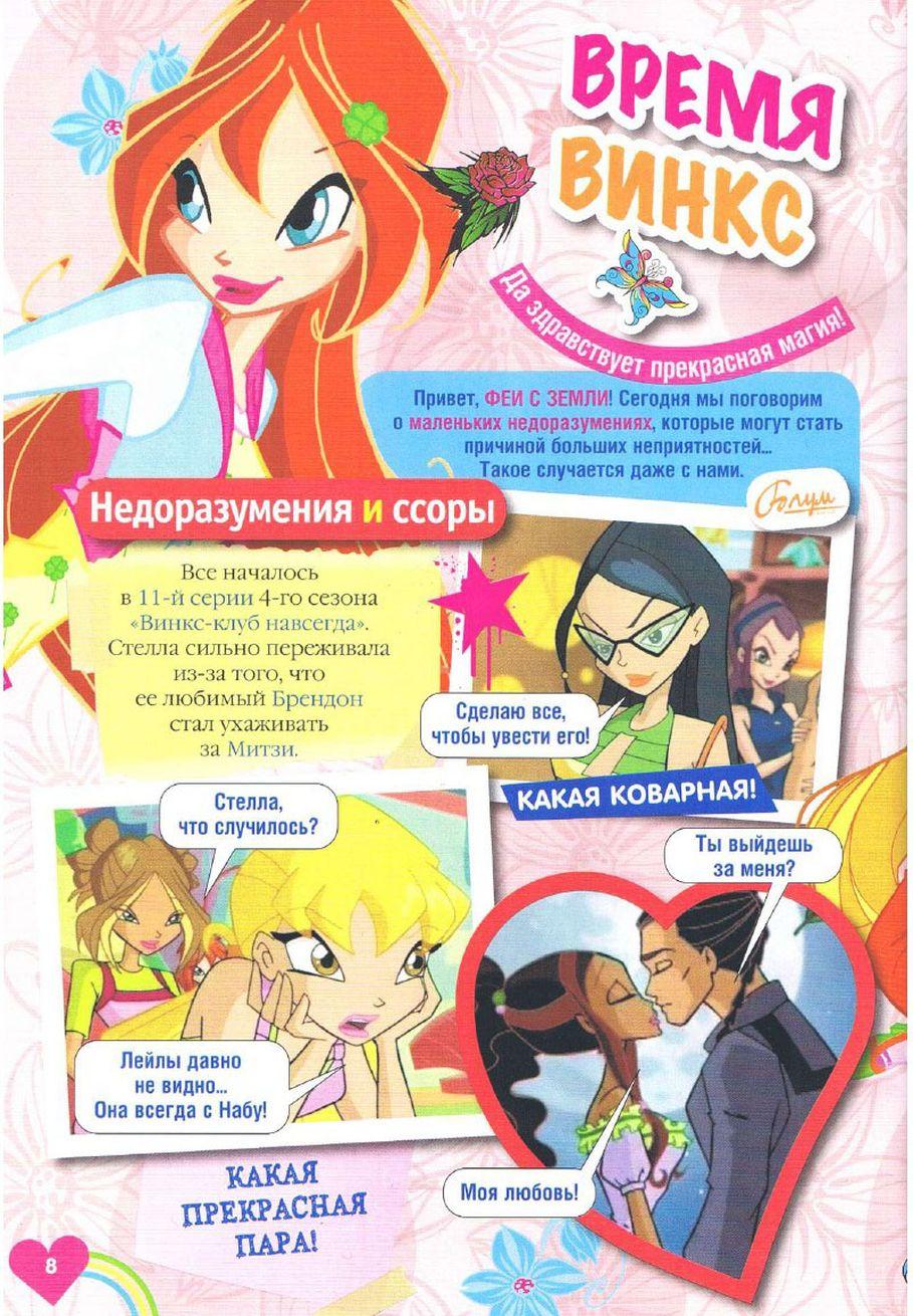 Комикс Винкс Winx – Майкл Джексон – король поп-музыки (Журнал Винкс №12 2011) - стр. 8