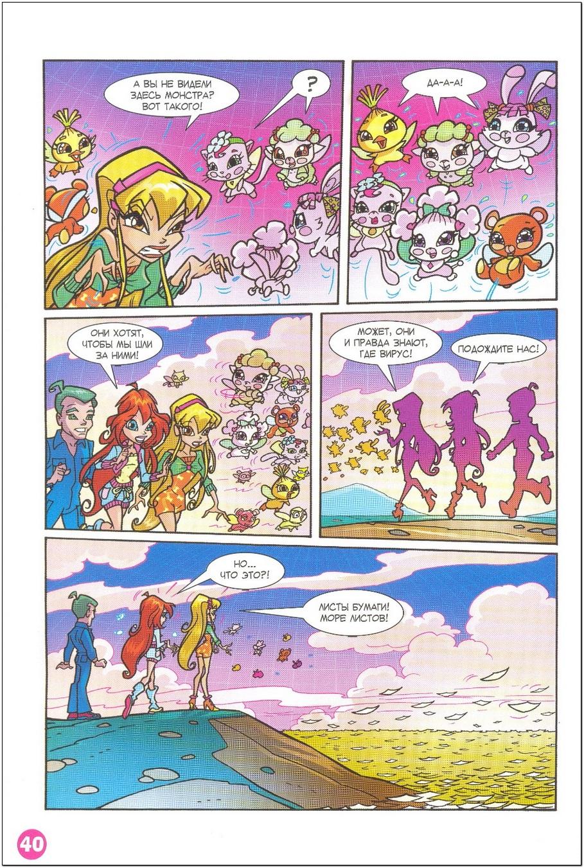 Комикс Винкс Winx - Магический вирус (№7 2010)