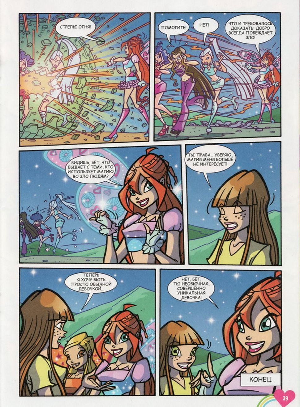 Комикс Винкс Winx - Магия на один день (Журнал Винкс №03 2013)