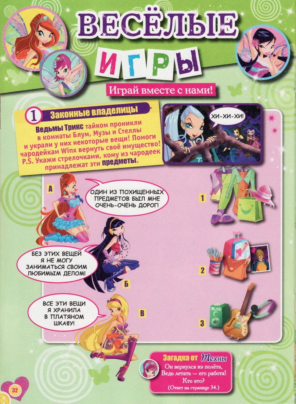 Комикс Винкс Winx - Магия Востока (Журнал Винкс №06 2013)