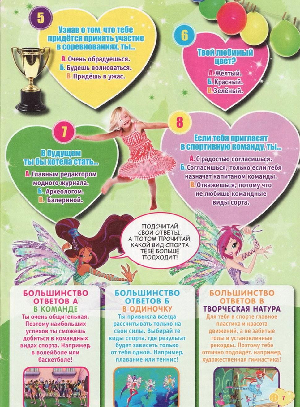 Комикс Винкс Winx - Матч века (Журнал Винкс №06 2014)