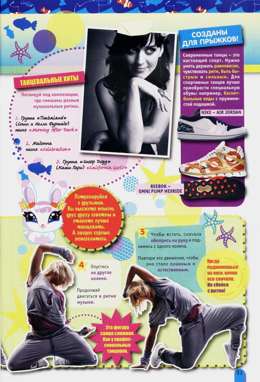 Комикс Винкс Winx - Месть моря (Журнал Винкс №4 2011) - стр. 11