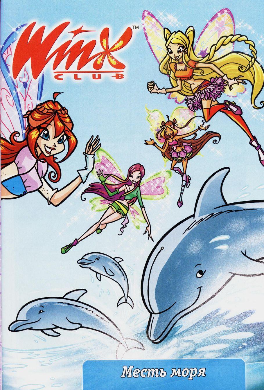 Комикс Винкс Winx - Месть моря (Журнал Винкс №4 2011) - стр. 15