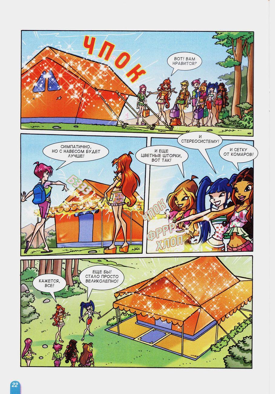 Комикс Винкс Winx - Месть моря (Журнал Винкс №4 2011) - стр. 22