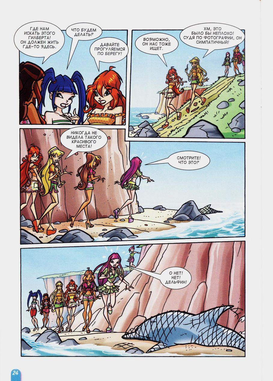 Комикс Винкс Winx - Месть моря (Журнал Винкс №4 2011) - стр. 24