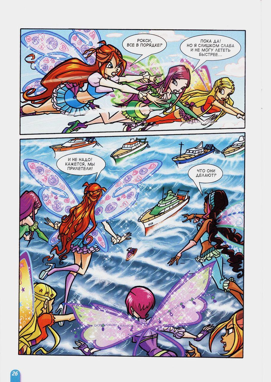 Комикс Винкс Winx - Месть моря (Журнал Винкс №4 2011) - стр. 26
